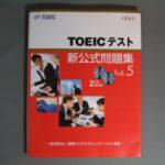 TOEIC800から3ヶ月で840を越えたい ③ 〜公式問題集の価値〜