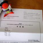 TOEIC800から3ヶ月で840を越えたい ① 〜問題集を求めて〜