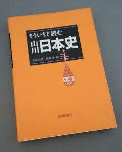 山川日本史といえばこの色!