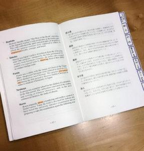 普段の英語学習では使わない単語も!