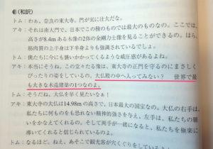 nihon_no_chiri_rekishi6