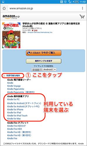 (↑画面サンプルは日本史だと購入済みで使えないので世界史を使用してます。)